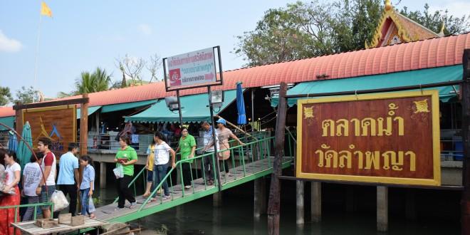 อัจฉรา รีสอร์ท ใกล้ตลาดน้ำวัดลำพญา ชิม ช็อปเต็มอิ่ม
